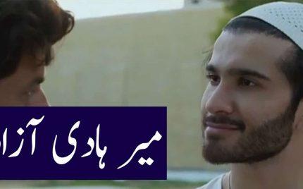 Khaani Last Episode 31 Urdu Audio Review