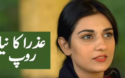 Mere Bewafa Episode 21 Full Story Audio Review – Azra Ka Naya Roop
