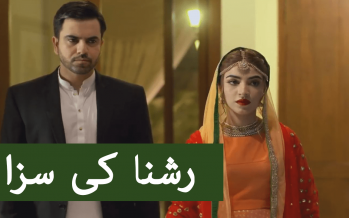 Ishq Tamasha Episode 18 – Rushna Ki Saza – Audio Review in Urdu