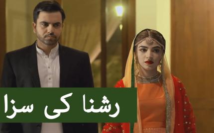 Ishq Tamasha Episode 18 – Rushna Ki Saza – Audio Review in Urdu