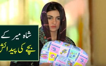 Mere Bewafa Episode 18 Full Story Urdu Review Audio