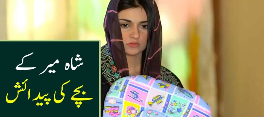 Mere Bewafa Episode 18 Full Story Urdu Review Audio