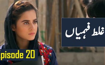 Ishq Tamasha Episode 20 | Audio Review | Mehrab Ki Rushna Ke Liye Nafrat – 22 July 2018
