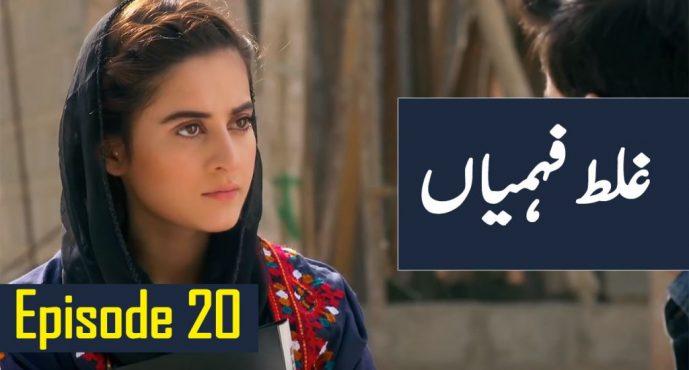 Ishq Tamasha Episode 20   Audio Review   Mehrab Ki Rushna Ke Liye Nafrat – 22 July 2018