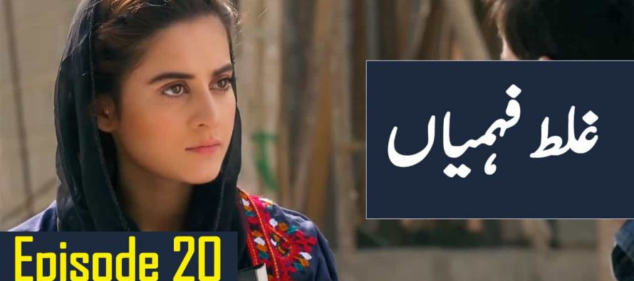 Ishq Tamasha Episode 20 | Audio Review | Mehrab Ki Rushna Ke Liye Nafrat – 22 July 2018