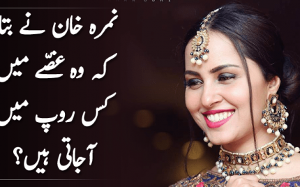 Nimra Khan Gussay Main Kis Roop Main Ajatein Hain?