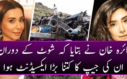 Maira Khan Ne Bataya ke Shoot ke Doraan Aun ki jeep ka kitna bura Accident Hua