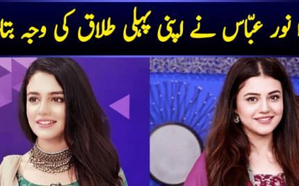 Zara Noor Abbas ne apni pehli talaaq ki waja bata di