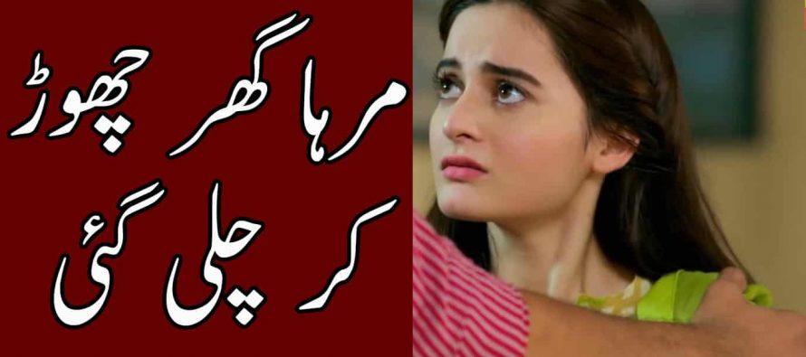 Ishq Tamasha Episode 24 Review – Mirha Ghar Chor Ker Chali Gaye