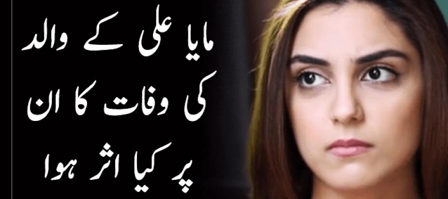 Maya Ali ke walid ki wafat ka un pe kya Asar hua