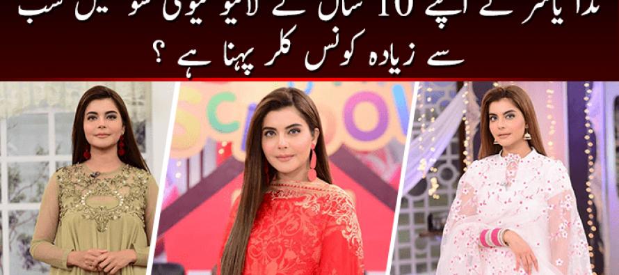 Nida Yasir Ne Apne 10 Saal Ke Live TV Shows Me Sabse Zyada Konsa Color Pehna Hai?