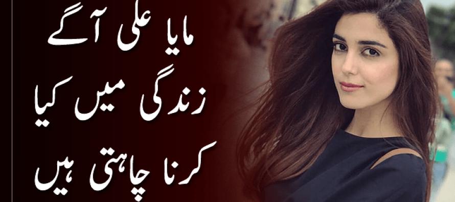 Maya Ali Agay Zindagi Mei kya kerna Chahti hein?