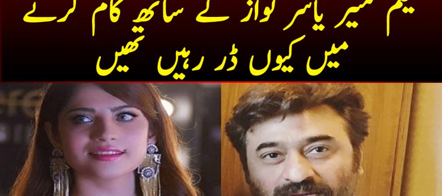Neelam Munir Yasir Nawaz Ke Sath kaam kerne se kyun dar rahein thien?