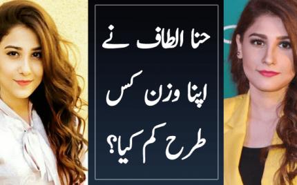 Hina Altaf Nay Apna Wazan Kis Tarah Kam Kiya?