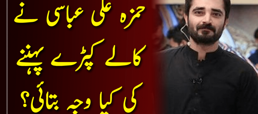 Janiye Hamza Ali Abbasi ne Kalay kapray pehenay ki kiya waja batae?