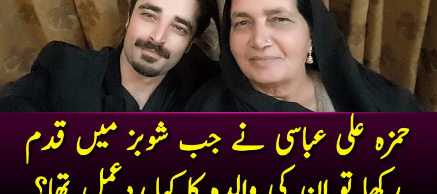 Hamza Ali Abbasi ne showbiz mein qadam rakha tu un ki walda ka kya reaction tha?
