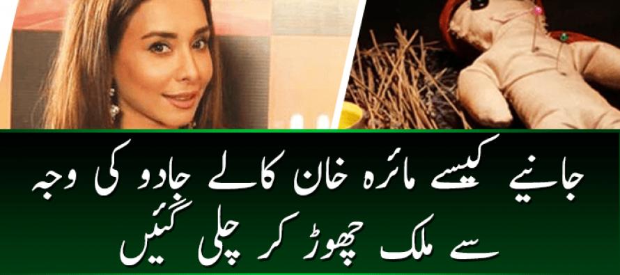 Maira Khan Kis Wajah Se Pakistan Chor Ker New York Chalien Gaien Thien?