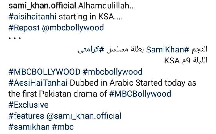 Aisi Hai Tanhai To Air In KSA!