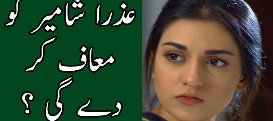 Mere Bewafa Episode 23 Full Story Audio Review – Azra Shahmir Ko Maaf Kar De Gi?
