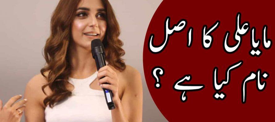 Maya Ali ka Asal Naam kya hai aur aun ka naam maya kese para?