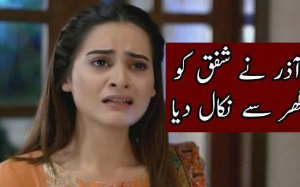 Ghar Titli Ka Par Episode 30 Full Story Audio Review – Azar ne Shafaq ko ghar se nikal diya