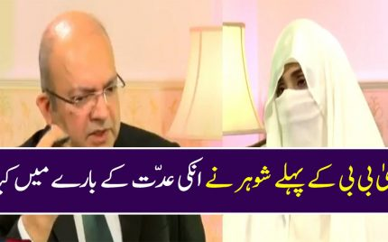 First Husband and The Iddat Fiasco Finally Addressed By Bushra Bibi