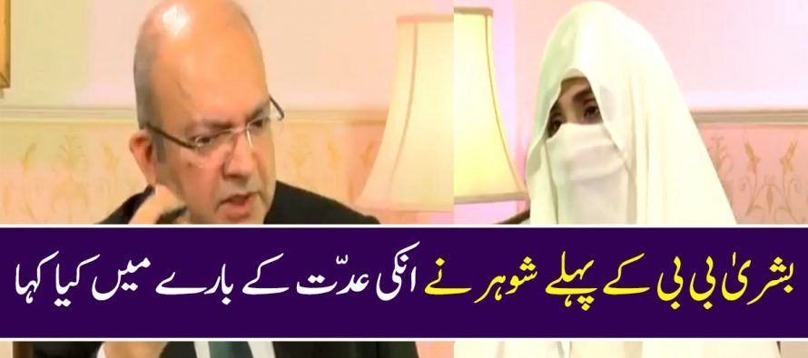 First Husband and The Iddat Fiasco Finally Addressed By Bushra Bibi