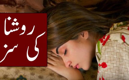 Ishq Tamasha – Episode 27 Full Audio Review – Rushna Ki Sazaa