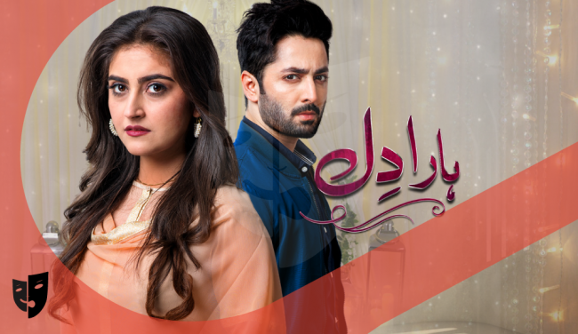 Haara Dil Episode 23 Story Review — Necessary Drag