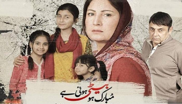 Pakistani Dramas Based On True Stories