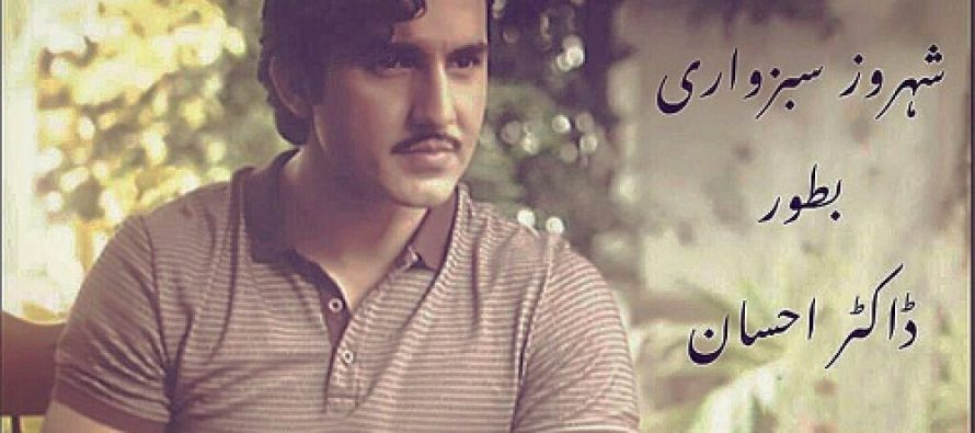 Shahroz Sabzwari Joins Aangan