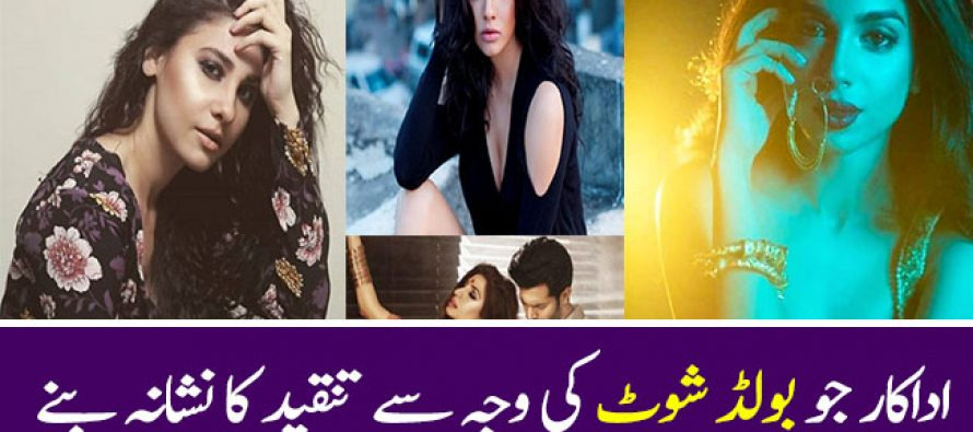 Bold and Controversial Photo Shoots Of Pakistani Celebrities