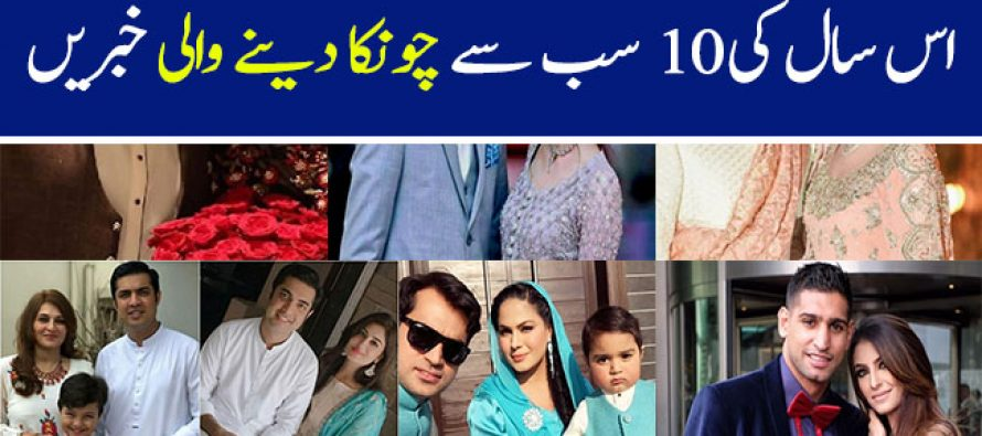 10 Most Shocking News Stories From Pakistani Showbiz in 2018