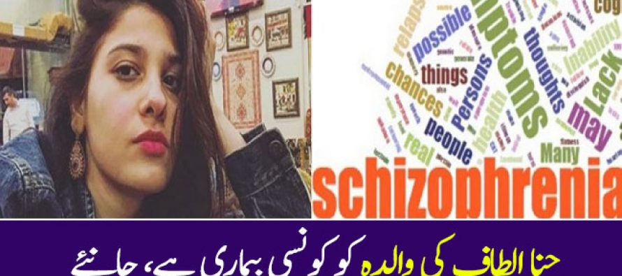 Hina Altaf's Mother's Disease Schizophrenia And How It Affects People
