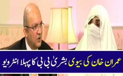 Bushra Bibi Wife of Imran Khan – Everything you wanted to know – Interview