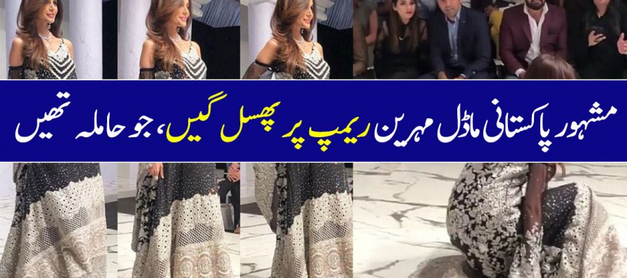 Mehreen Syed Slips On The Ramp