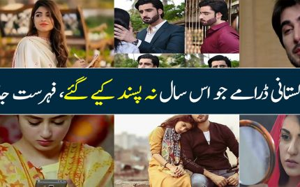 Worst Pakistani Dramas of 2018
