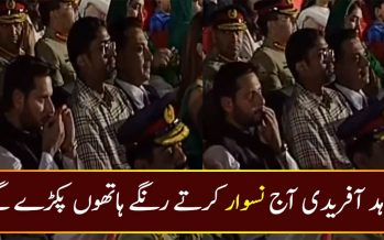 Shahid Afridi Doing Naswar in a Live ISPR Function – Video!