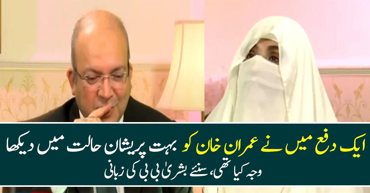 Bushra Bibi On Seeing A Dream Before Marriage To Imran Khan