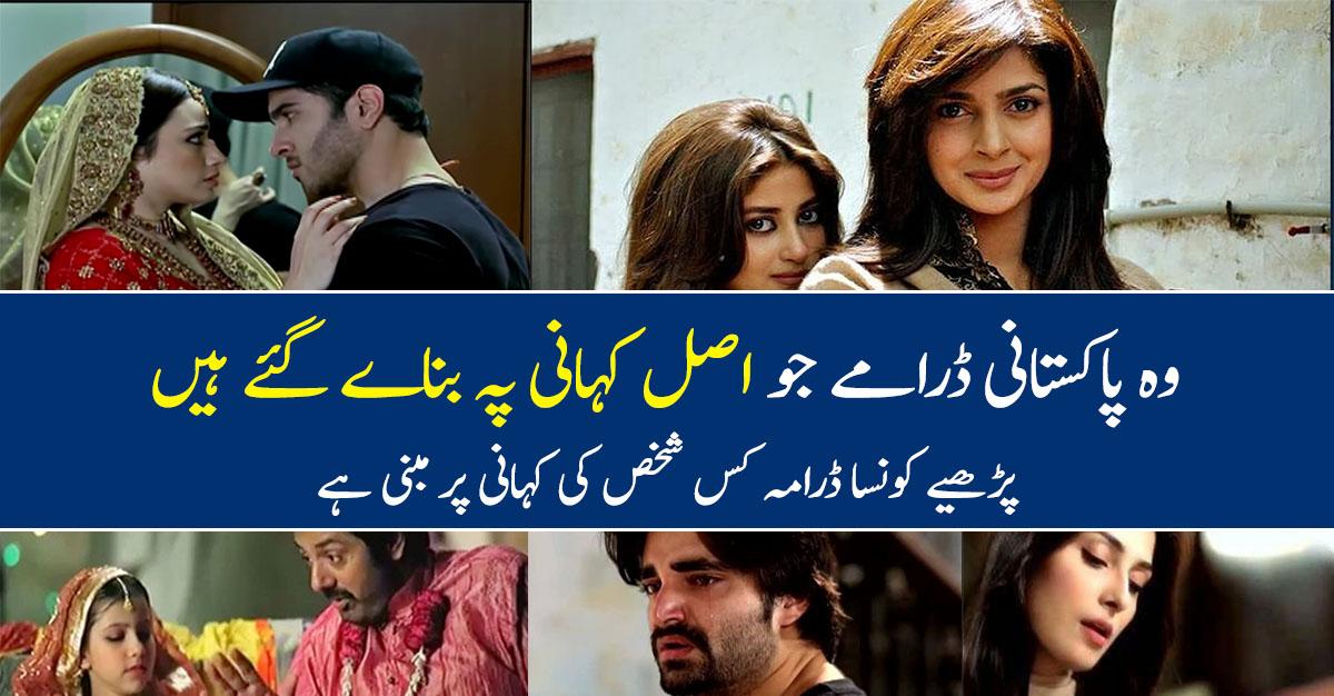 Dramas Based on True Stories