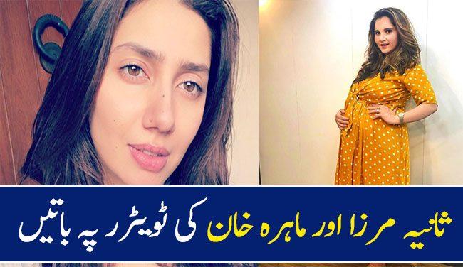 Mahira Khan And Sania Mirza's Twitter Exchange