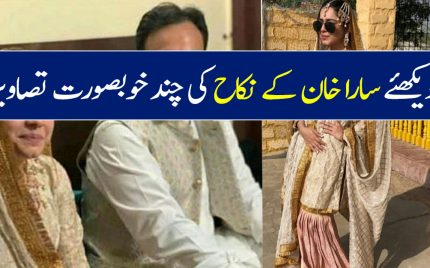 Sara Razi Khan Got Nikkahfied-Pictures