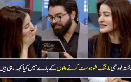 Shaista Lodhi Loves Gossiping About This Morning Show Host