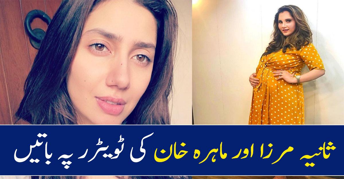 22dc95a84f Mahira Khan And Sania Mirza's Twitter Exchange | Reviewit.pk