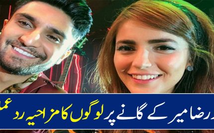 People React To Ahad Raza Mir's Coke Studio Debut