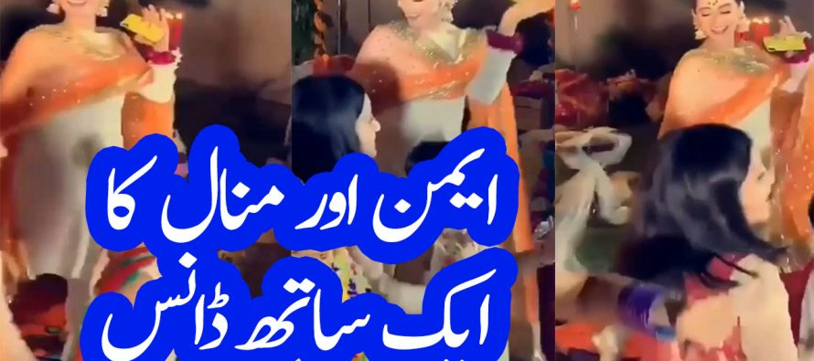 Aiman And Minal Dance Together At Aiman's Dholki