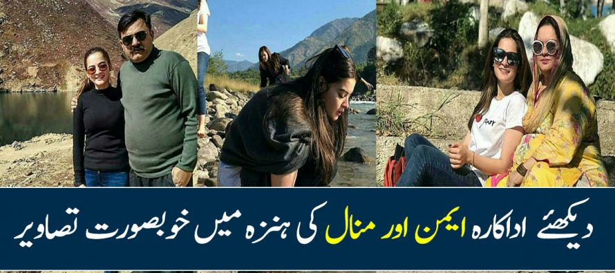 Aiman And Minal In Hunza Balakot Northern Areas of Pakistan – Pictures
