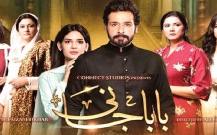 Baba Jani Episode 14 Story Review – Emotional