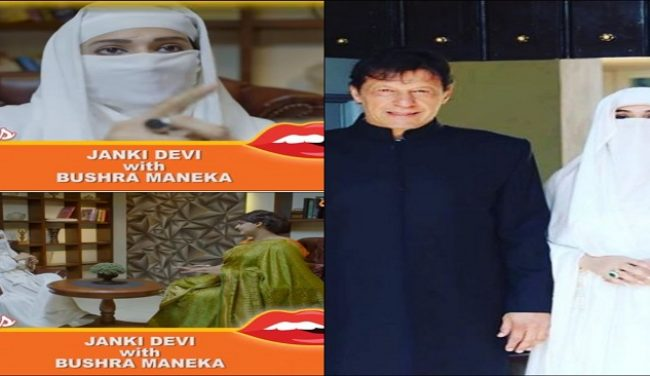 How This Channel Is Making Fun Of Bushra Maneka