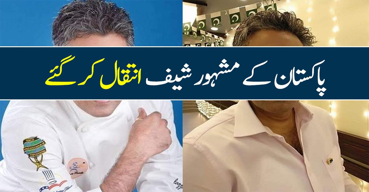 Sudden Demise Of Chef Tahir Chaudhary